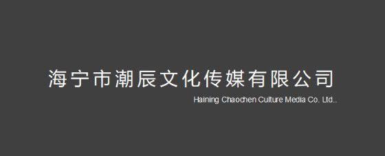 海宁市潮辰文化传媒有限公司