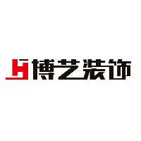 海宁博艺装饰有限公司