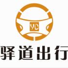 嘉兴驿道汽车服务有限公司海宁分公司