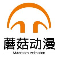 海宁市蘑菇动漫有限公司